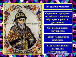 Владимир МономахОграничил проценты по займам и запретил обращать в рабство должн
