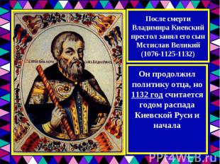 После смерти Владимира Киевский престол занял его сын Мстислав Великий (1076-112