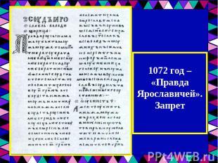 1072 год – «Правда Ярославичей».Запрет кровной мести