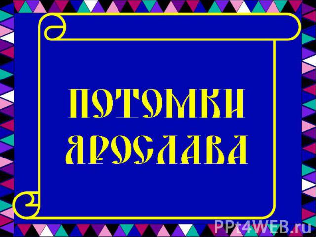 Потомки Ярослава