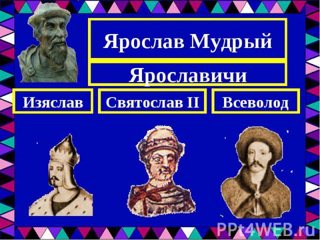 Ярослав МудрыйЯрославичиИзяславСвятослав IIВсеволод