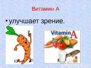 Витамин А улучшает зрение.