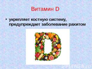Витамин D укрепляет костную систему, предупреждает заболевание рахитом