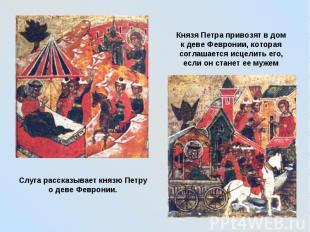 Князя Петра привозят в дом к деве Февронии, которая соглашается исцелить его, ес