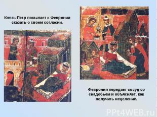 Князь Петр посылает к Февронии сказать о своем согласии. Феврония передает сосуд