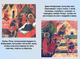 Дева Феврония, получив лен, повелевает слуге снять с печи поленце, отрубить «ути