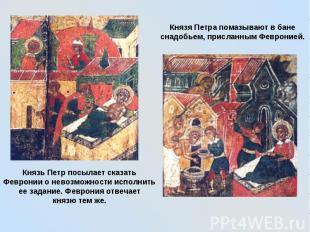 Князя Петра помазывают в бане снадобьем, присланным Февронией. Князь Петр посыла