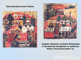 Преставление князя Павла. Боярин обвиняет княгиню Февронию в бесчинном поведении