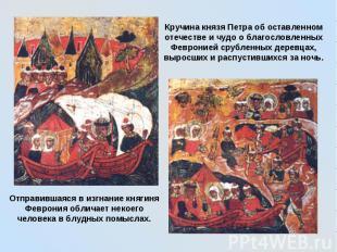 Кручина князя Петра об оставленном отечестве и чудо о благословленных Февронией