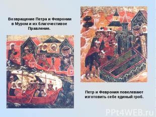 Возвращение Петра и Феврониив Муром и их благочестивое Правление. Петр и Феврони