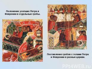 Положение усопших Петра и Февронии в отдельные гробы. Поставление гробов с телам