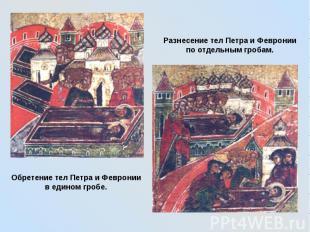 Разнесение тел Петра и Февронии по отдельным гробам. Обретение тел Петра и Февро