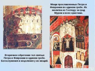 Мощи прославленных Петра и Февронии во едином гробе. Их молитва ко Господу за гр