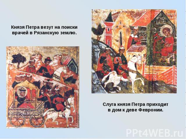 Князя Петра везут на поиски врачей в Рязанскую землю. Слуга князя Петра приходит в дом к деве Февронии.