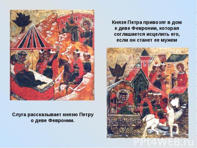 Князя Петра привозят в дом к деве Февронии, которая соглашается исцелить его, если он станет ее мужем Слуга рассказывает князю Петру о деве Февронии.