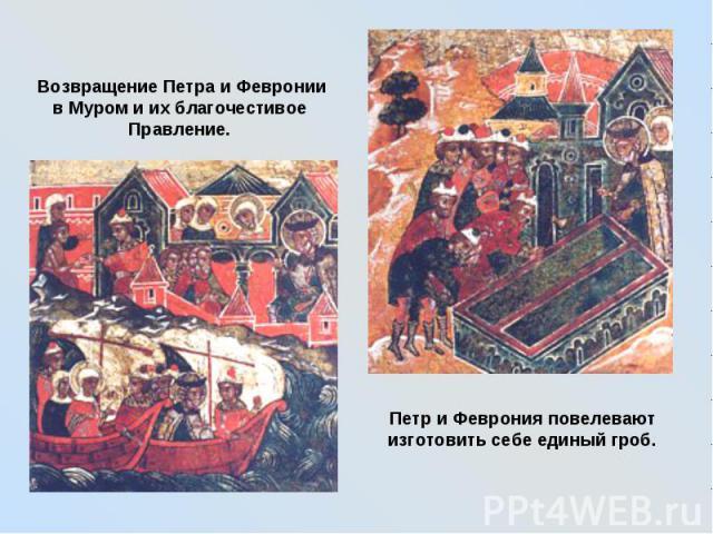 Возвращение Петра и Феврониив Муром и их благочестивое Правление. Петр и Феврония повелевают изготовить себе единый гроб.