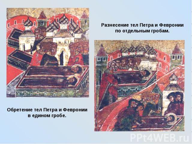 Разнесение тел Петра и Февронии по отдельным гробам. Обретение тел Петра и Февронии в едином гробе.
