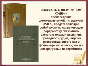 «ПОВЕСТЬ О ШЕМЯКИНОМ СУДЕ» –произведение демократической литературы XVII в., пре