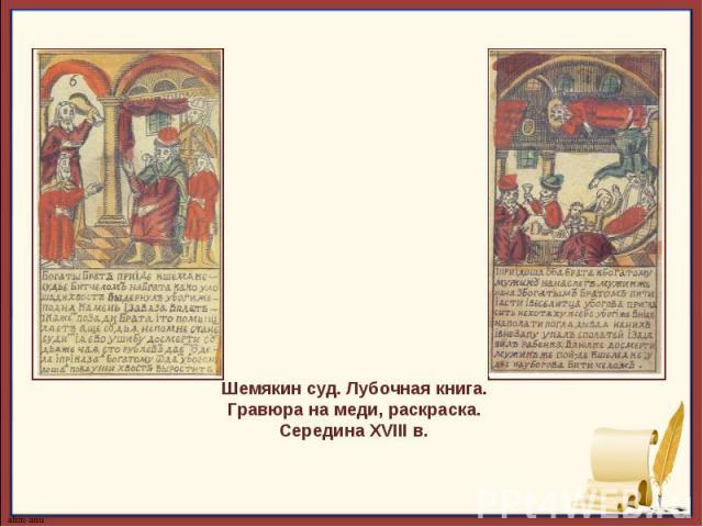 Шемякин суд. Лубочная книга. Гравюра на меди, раскраска. Середина XVIII в.