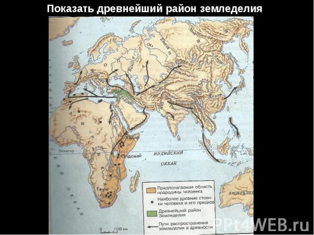 Показать древнейший район земледелия