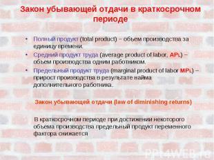 Закон убывающей отдачи в краткосрочном периодеПолный продукт (total product) – о