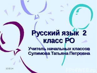 Русский язык 2 класс РО Учитель начальных классов Сулимова Татьяна Петровна