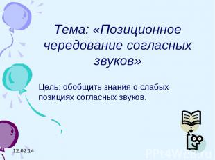 Тема: «Позиционное чередование согласных звуков»Цель: обобщить знания о слабых п