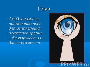 Глаз Смоделировать применение линз для исправления дефектов зрения – близорукост