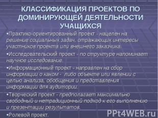 Классификация проектов по ДОМИНИРУЮЩЕЙ ДЕЯТЕЛЬНОСТИ УЧАЩИХСЯПрактико-ориентирова
