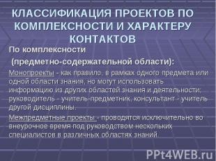 Классификация проектов по КОМПЛЕКСНОСТИ И ХАРАКТЕРУ КОНТАКТОВПо комплексности (п