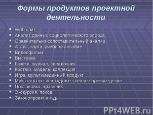 Формы продуктов проектной деятельностиWeb-сайт Анализ данных социологического оп