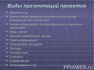 Виды презентаций проектовДеловая игра Демонстрация продукта, выполненного на осн