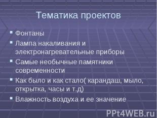 Тематика проектовФонтаныЛампа накаливания и электронагревательные приборыСамые н