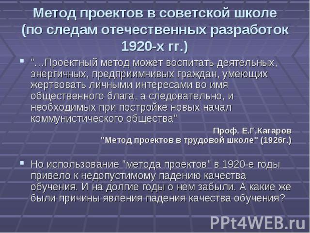 Метод проектов в советской школе(по следам отечественных разработок 1920-х гг.)