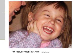 Ребенок, который смеется - …………