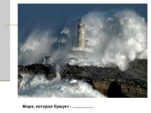 Море, которое бушует - ……………