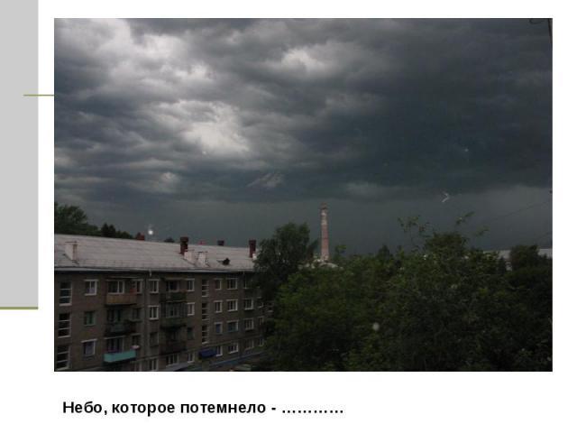 Небо, которое потемнело - …………