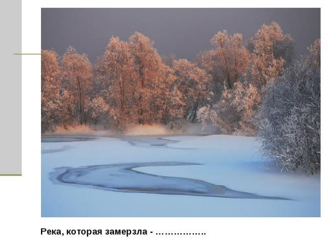 Река, которая замерзла - ……………..