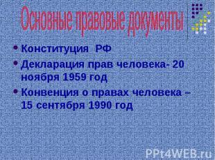 Основные правовые документыКонституция РФДекларация прав человека- 20 ноября 195