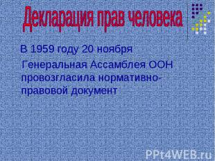 Декларация прав человека В 1959 году 20 ноября Генеральная Ассамблея ООН провозг