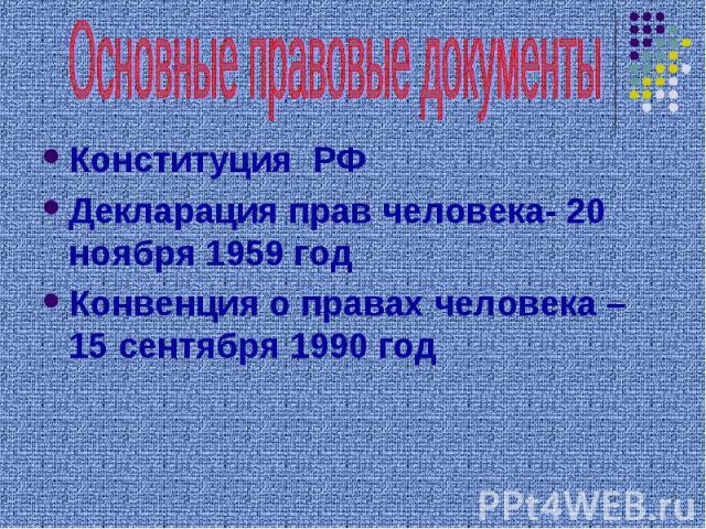 Основные правовые документыКонституция РФДекларация прав человека- 20 ноября 1959 годКонвенция о правах человека – 15 сентября 1990 год