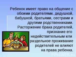 Ребенок имеет право на общение с обоими родителями, дедушкой, бабушкой, братьями