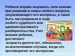 Ребенок вправе выражать свое мнение при решении в семье любого вопроса, затрагив