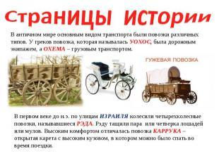 Страницы истории В античном мире основным видом транспорта были повозки различны