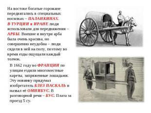 На востоке богатые горожане передвигались в специальных носилках – ПАЛАНКИНАХ. В