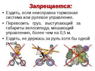 Запрещается:Ездить, если неисправна тормозная система или рулевое управление.Пер