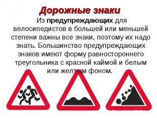Дорожные знаки Из предупреждающих для велосипедистов в большей или меньшей степе