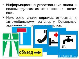 Информационно-указательные знаки к велосипедистам имеют отношение почти все.Нек