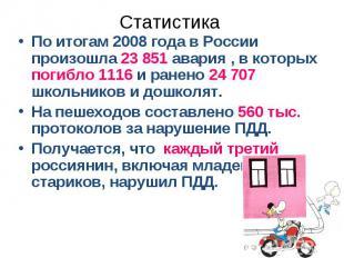 СтатистикаПо итогам 2008 года в России произошла 23 851 авария , в которых погиб
