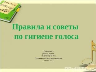 Правила и советы по гигиене голоса Подготовила учитель музыки ГБОУ СОШ № 769 Вол